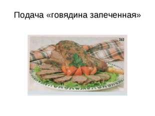 Подача «говядина запеченная»