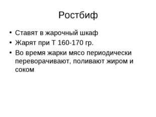 Ростбиф Ставят в жарочный шкаф Жарят при Т 160-170 гр. Во время жарки мясо пе