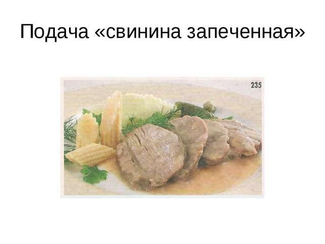 Подача «свинина запеченная»