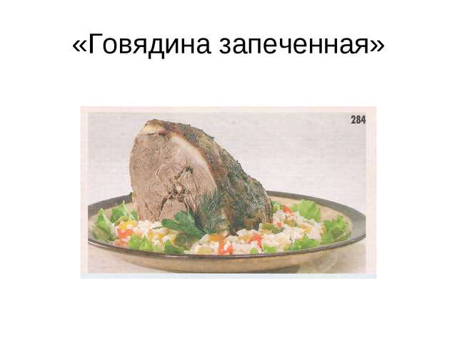 «Говядина запеченная»