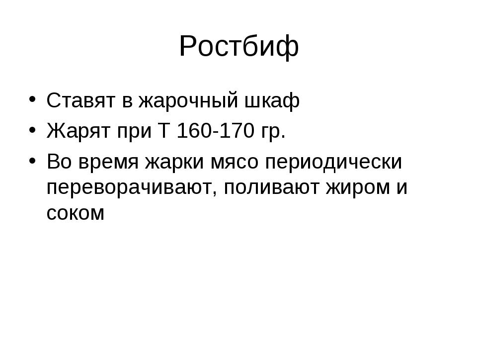 Ростбиф Ставят в жарочный шкаф Жарят при Т 160-170 гр. Во время жарки мясо пе...