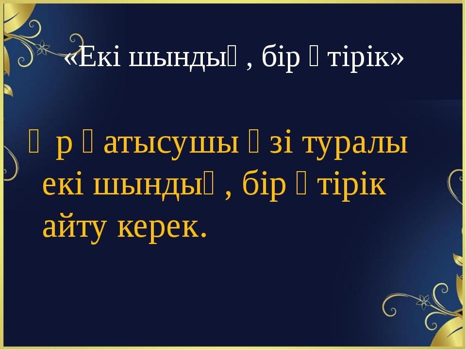 «Екі шындық, бір өтірік» Әр қатысушы өзі туралы екі шындық, бір өтірік айту к...