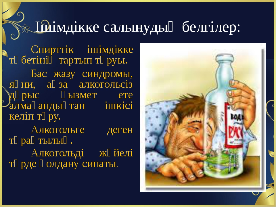 Ішімдікке салынудың белгілер: Спирттік ішімдікке тәбетінің тартып тұруы. Бас...