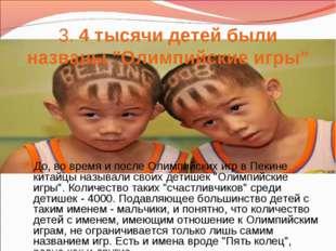 """3.4 тысячи детей были названы """"Олимпийские игры"""" До, во время и после Олимпи"""