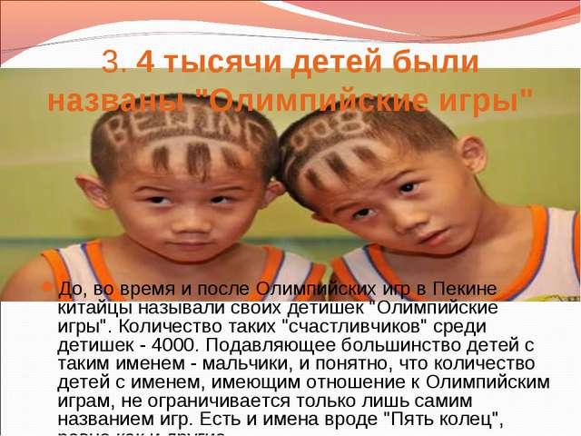 """3.4 тысячи детей были названы """"Олимпийские игры"""" До, во время и после Олимпи..."""