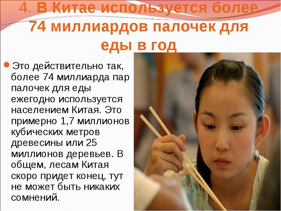 4.В Китае используется более 74 миллиардов палочек для еды в год Это действи...