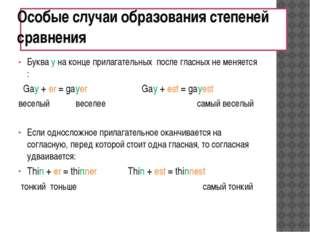 Особые случаи образования степеней сравнения Буква у на конце прилагательных