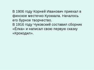 В 1906 году Корней Иванович приехал в финское местечко Куоккала. Началось его