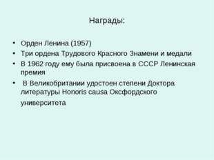 Награды: Орден Ленина (1957) Три ордена Трудового Красного Знамени и медали В
