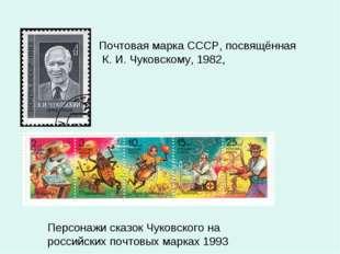 Персонажи сказок Чуковского на российских почтовых марках 1993 Почтовая марка
