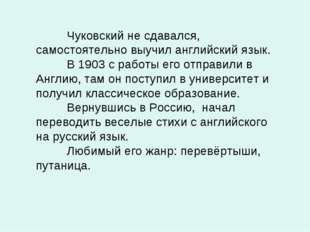 Чуковский не сдавался, самостоятельно выучил английский язык. В 1903 с рабо