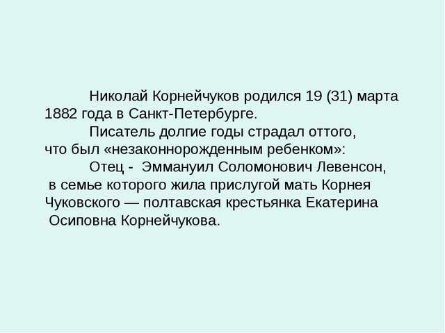 Николай Корнейчуков родился 19 (31) марта 1882 года в Санкт-Петербурге. Пис...