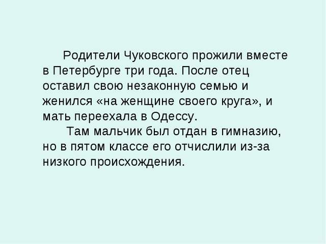 Родители Чуковского прожили вместе в Петербурге три года. После отец остави...