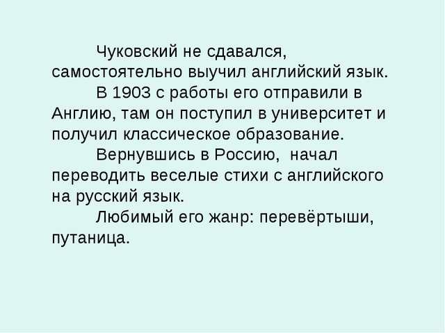 Чуковский не сдавался, самостоятельно выучил английский язык. В 1903 с рабо...