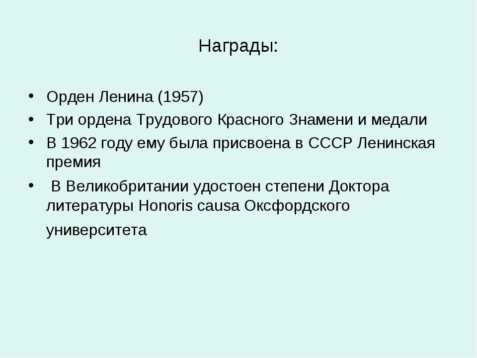 Награды: Орден Ленина (1957) Три ордена Трудового Красного Знамени и медали В...