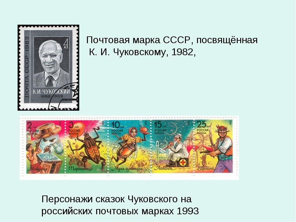 Персонажи сказок Чуковского на российских почтовых марках 1993 Почтовая марка...