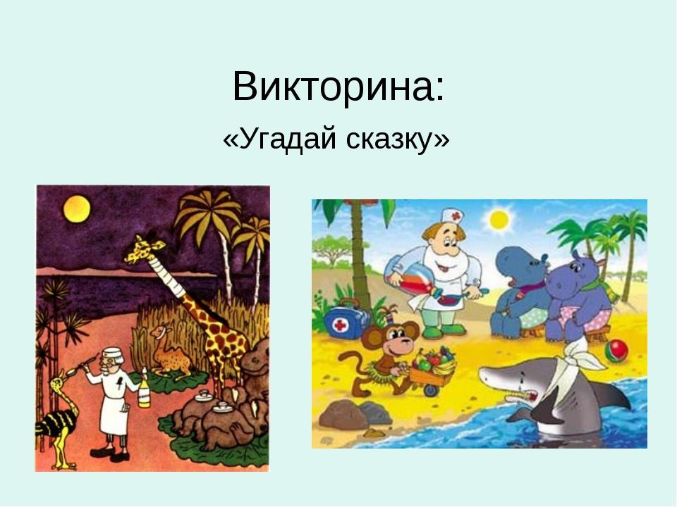 Викторина: «Угадай сказку»