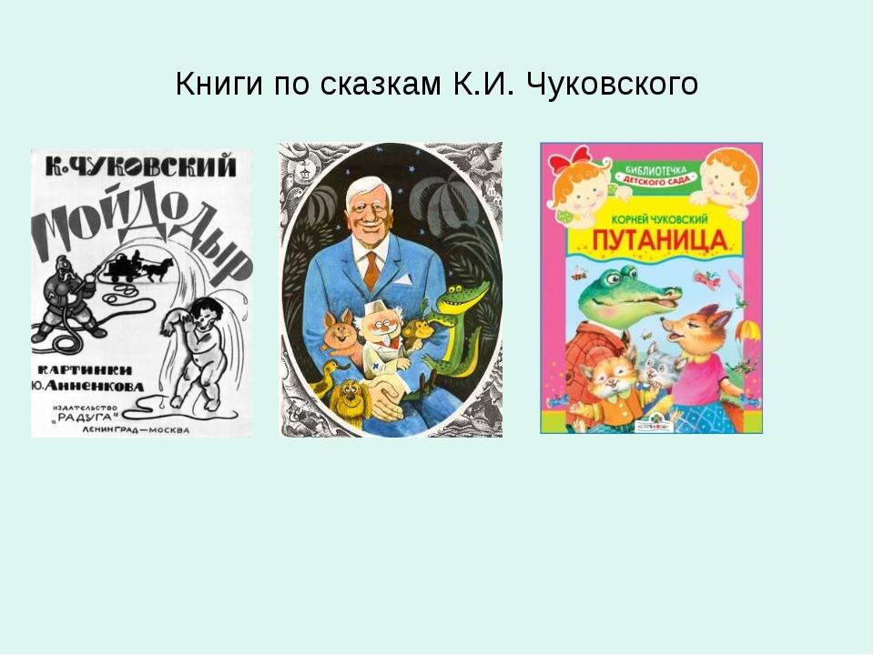 Книги по сказкам К.И. Чуковского