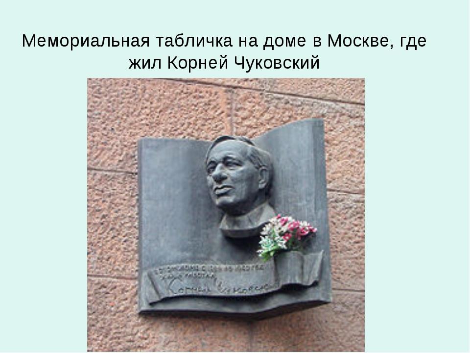 Мемориальная табличка на доме в Москве, где жил Корней Чуковский