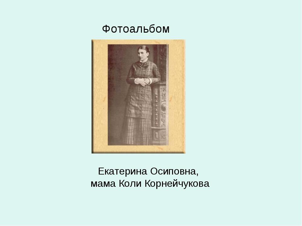 Фотоальбом Екатерина Осиповна, мама Коли Корнейчукова