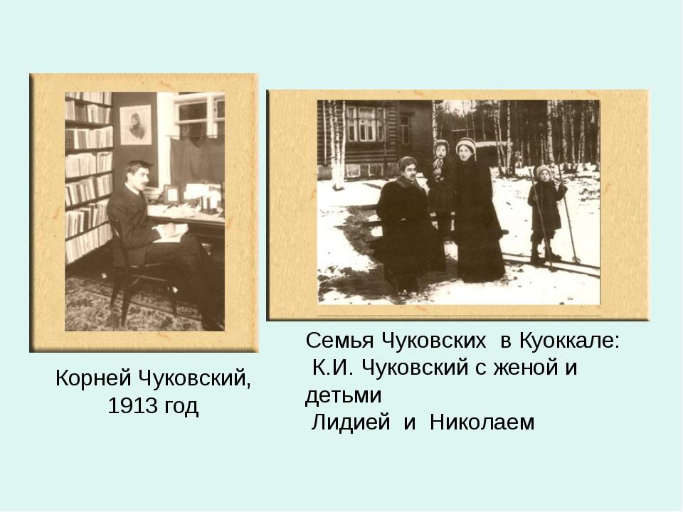 Корней Чуковский, 1913 год Семья Чуковских в Куоккале: К.И. Чуковский с женой...