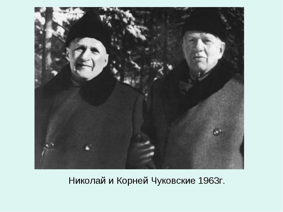 Николай и Корней Чуковские 1963г.