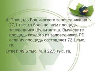 4. Площадь Башкирского заповедника на 27,1 тыс. га больше, чем площадь запове