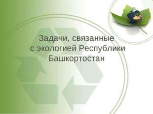 Задачи, связанные с экологией Республики Башкортостан