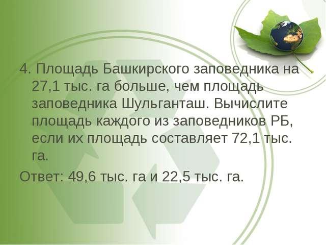 4. Площадь Башкирского заповедника на 27,1 тыс. га больше, чем площадь запове...