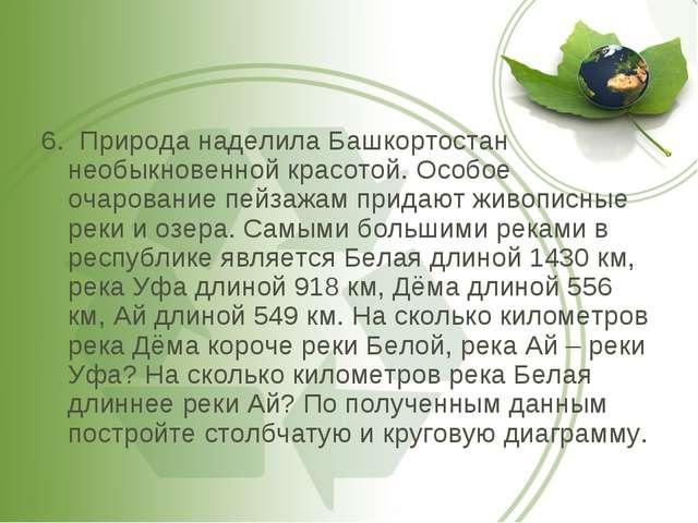 6. Природа наделила Башкортостан необыкновенной красотой. Особое очарование п...
