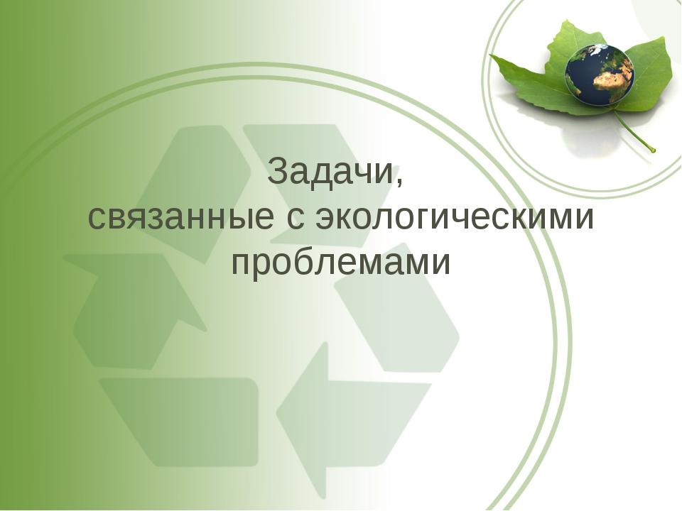 Задачи, связанные с экологическими проблемами