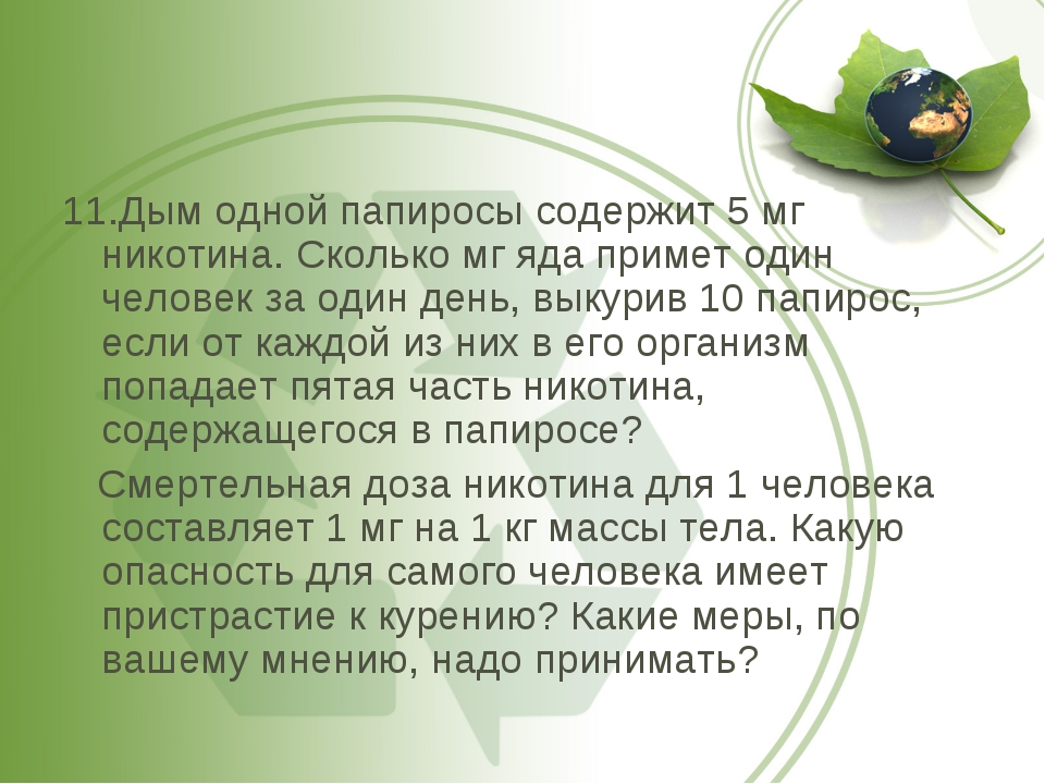 11.Дым одной папиросы содержит 5 мг никотина. Сколько мг яда примет один чело...