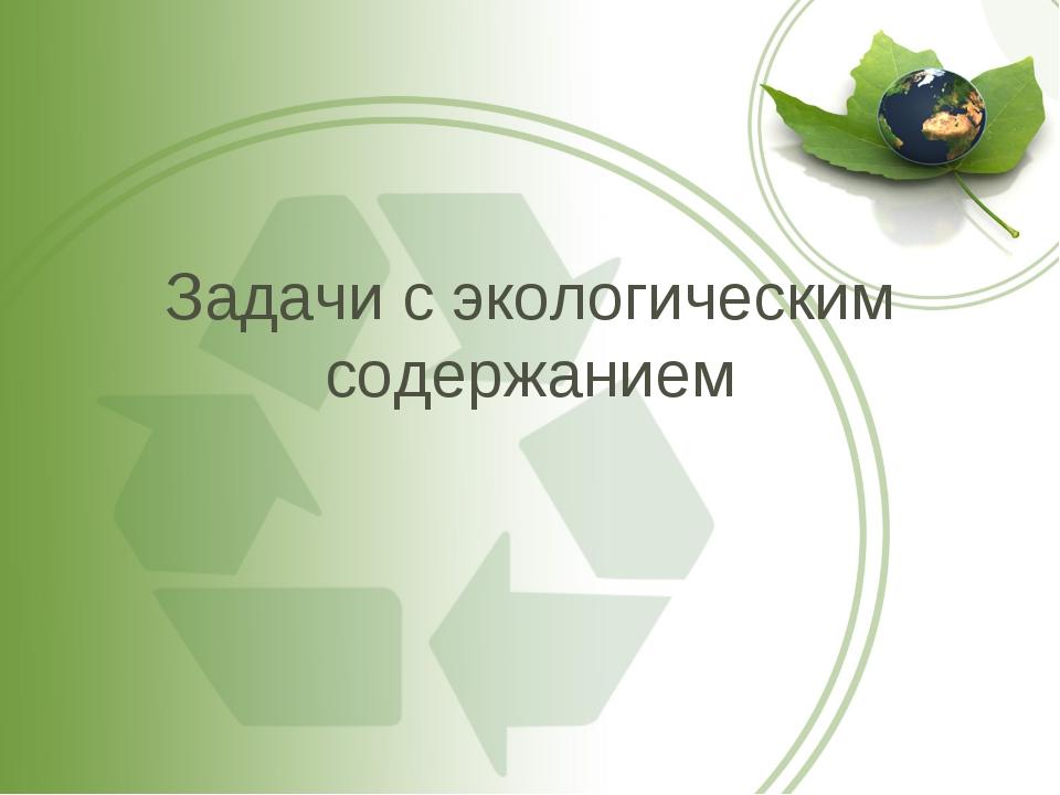 Задачи с экологическим содержанием