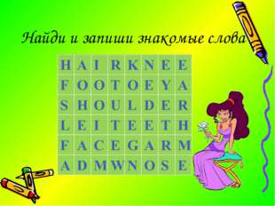 Найди и запиши знакомые слова