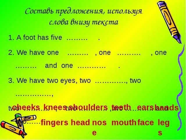 Составь предложения, используя слова внизу текста 1. A foot has five ……… . 2...