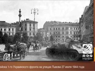 Войска 1-го Украинского фронта на улицах Львова 27 июля 1944 года