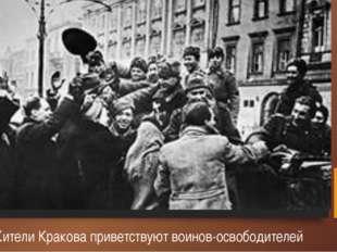 Жители Кракова приветствуют воинов-освободителей