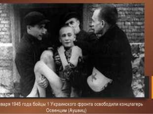 27 января 1945 года бойцы 1 Украинского фронта освободили концлагерь Освенци