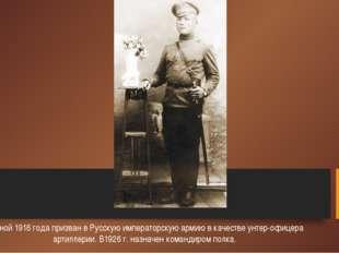 Весной 1916 года призван в Русскую императорскую армию в качестве унтер-офиц