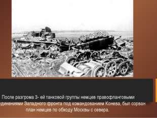 После разгрома 3- ей танковой группы немцев правофланговыми объединениями За