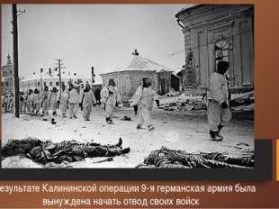 В результате Калининской операции 9-я германская армия была вынуждена начать