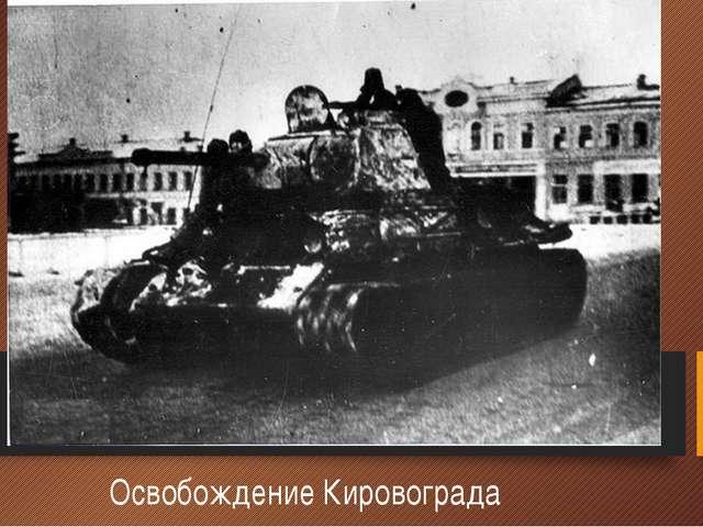 Освобождение Кировограда