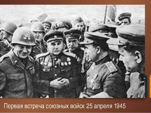 Первая встреча союзных войск 25 апреля 1945