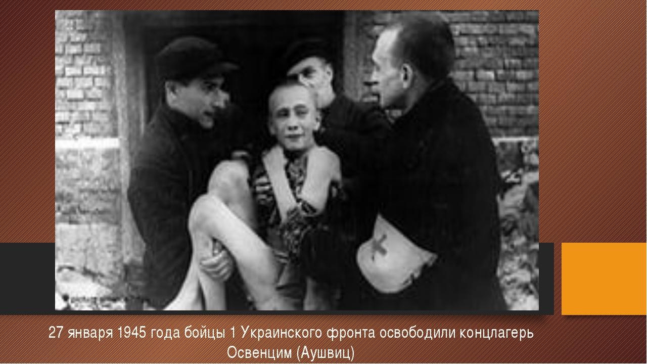 27 января 1945 года бойцы 1 Украинского фронта освободили концлагерь Освенци...