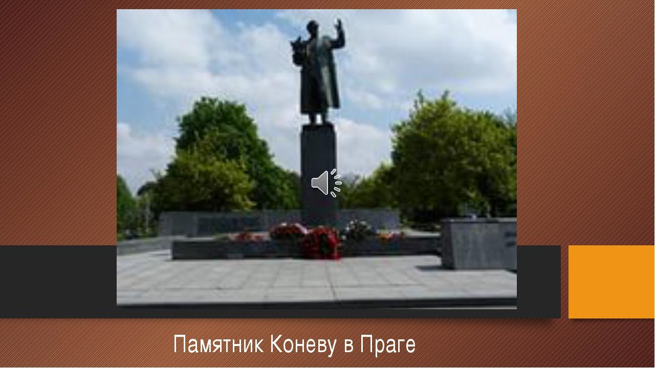 Памятник Коневу в Праге