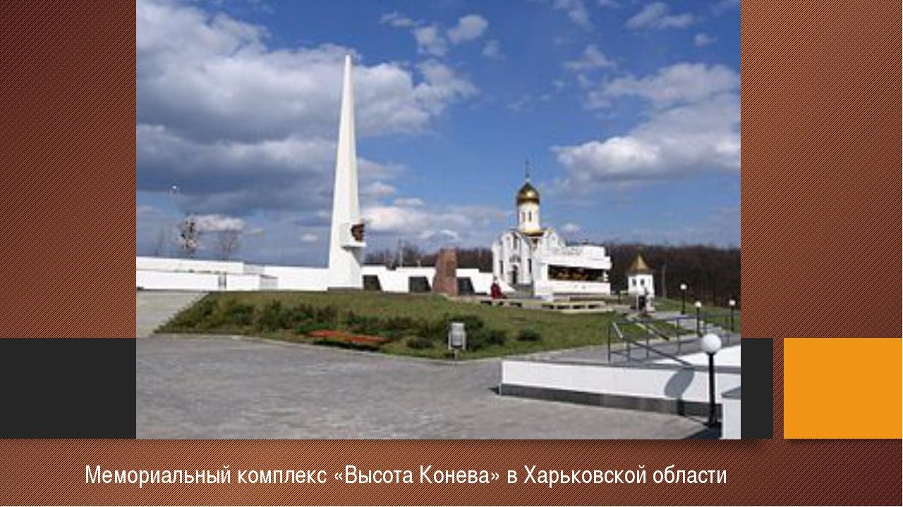 Мемориальный комплекс «Высота Конева» в Харьковской области
