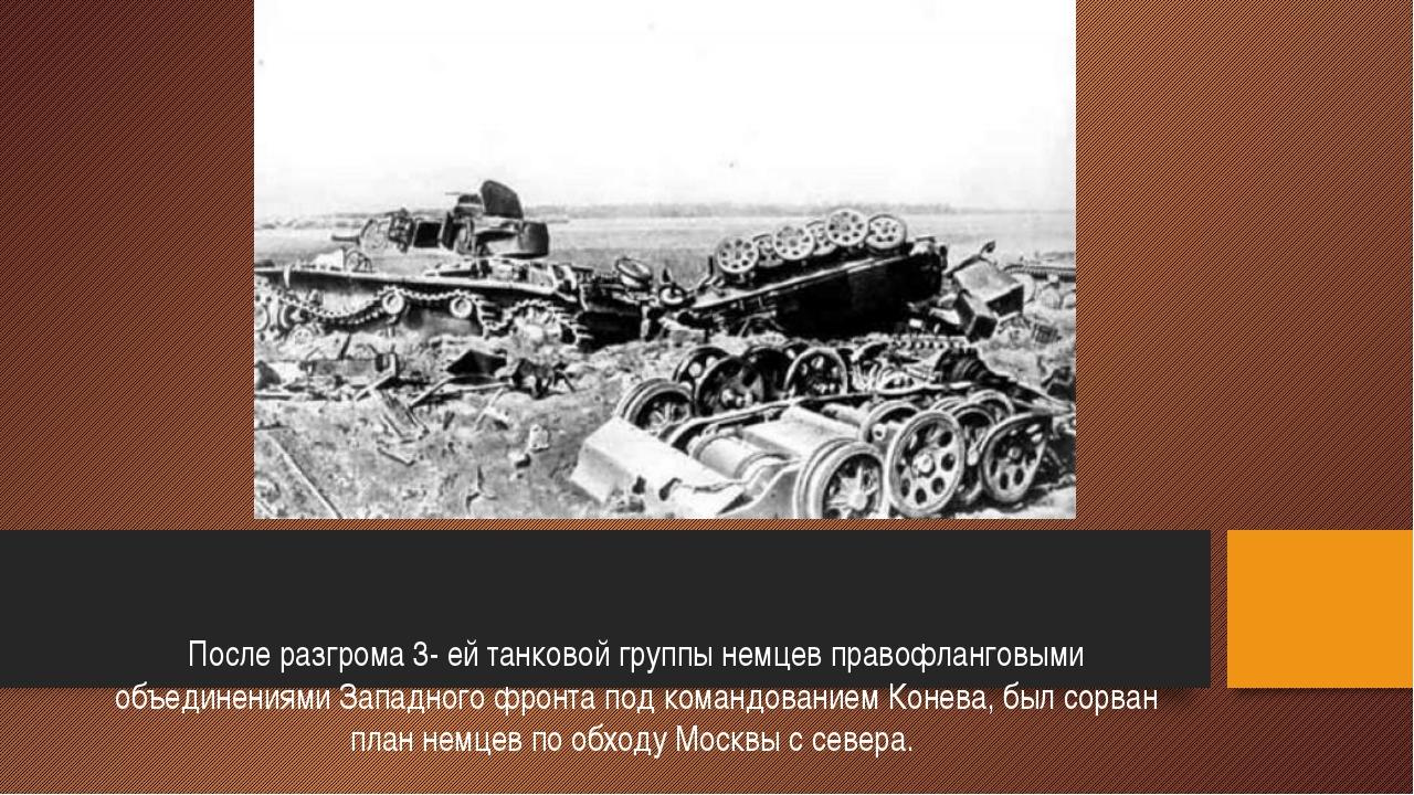 После разгрома 3- ей танковой группы немцев правофланговыми объединениями За...