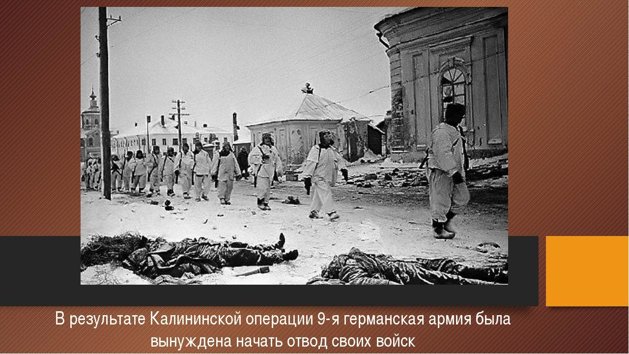 В результате Калининской операции 9-я германская армия была вынуждена начать...