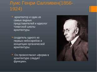 Луис Генри Салливен(1856-1924) архитектор и один из самых видных представител