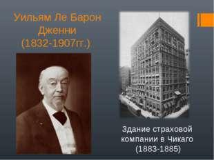 Уильям Ле Барон Дженни (1832-1907гг.) Здание страховой компании в Чикаго (188